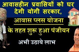 UP-Awas-Plus-Yojana-In-Hindi