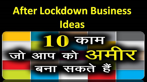 after-lockdown-business-ideas-hindi-plan
