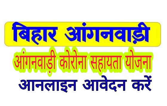 bihar-anganwadi-labharthi-online-form anudan