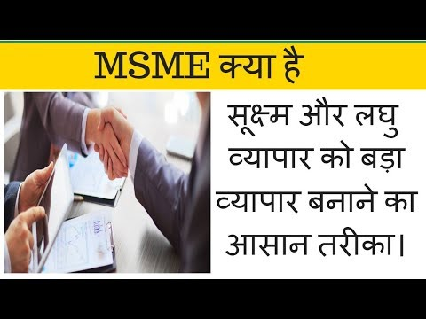 msme-kya-hai-hindi-loan
