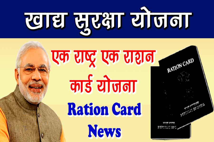 one nation one ration-card-