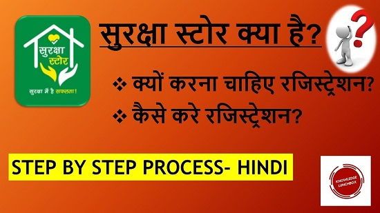 suraksha store certificate hindi