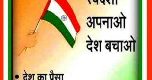swadeshi bussiness ideas hindi