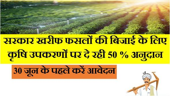 agricultural-equipment-kharif-season-haryana-subsidy-hindi