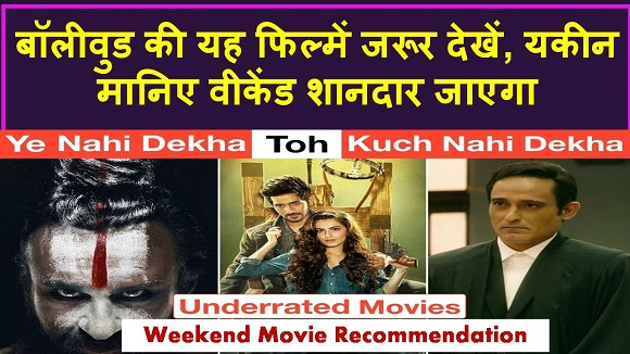 Weekend Movie Recommendation - If you want to see a good movie, here is the list of best movies