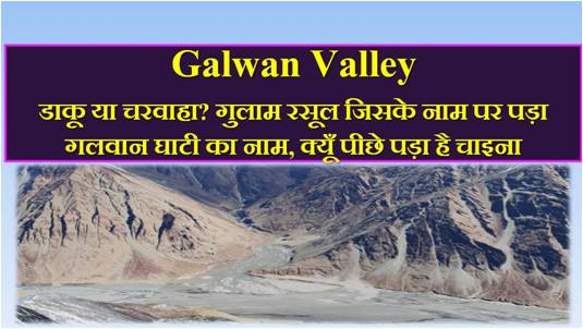 Galwan Valley: Outlaw or Cowboy? Ghulam Rasool named after Galvan Valley, why China is behind