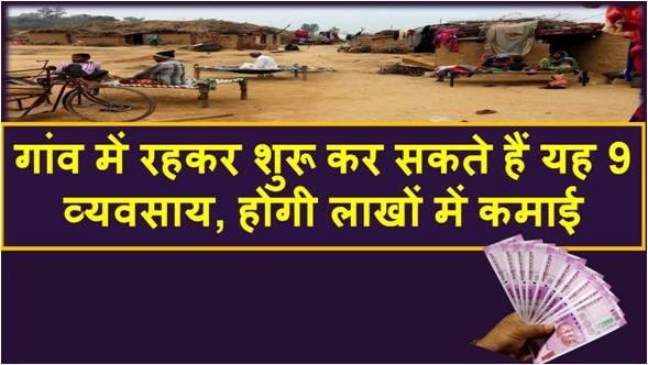 ganv-village-business-ideas-hindi gaon