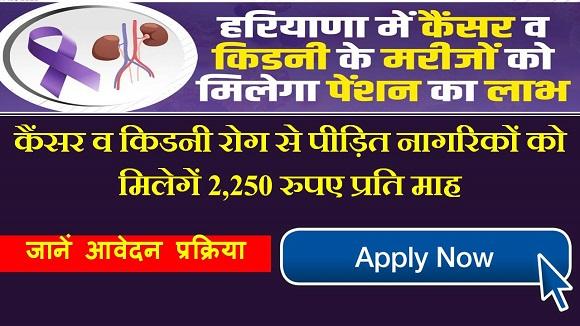 haryana-kidney-cancer-pension-yojana hindi