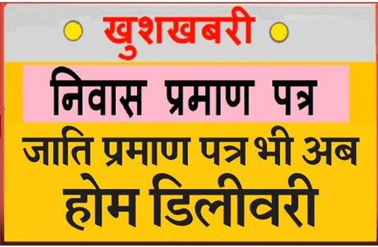 home delivery jati nivas praman patra chhattisgarh hindi