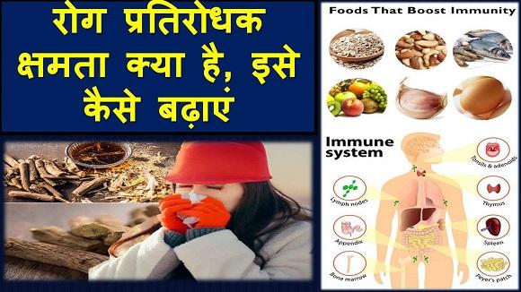 how improve immunity hindi rog pratirodhak hindi