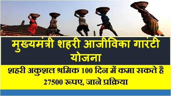 mukhyamantri-shahri-ajeevika-gurantee-yojana-hp-hindi