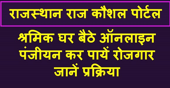 raj kaushal-rojgar panjiyan  hindi labour