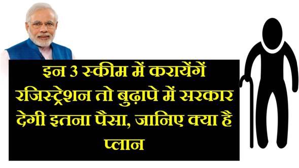 senior citizen govt schemes hindi