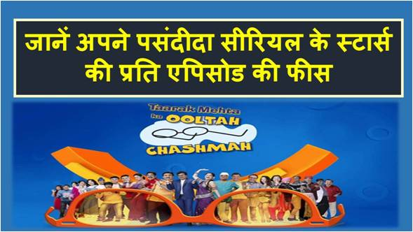 tarak mehta ka ooltah chashmah cast fees hindi