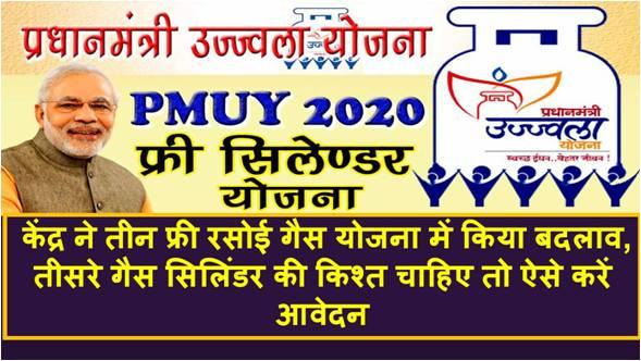 ujjwala-yojana-center-changes-three-free-lpg-gas-rule hindi