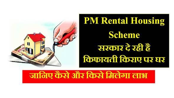 affordable-rental-housing-pm-awas-modi-rent-hindi