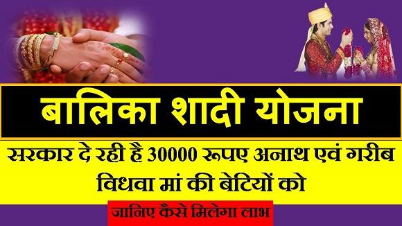 balika-shadi-yojana delhi hindi