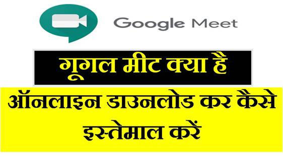 google meet kya hai in hindi