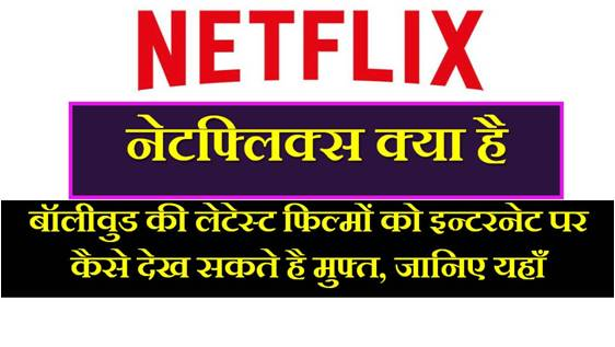 netflix app kya hota hai in hindi plans download use