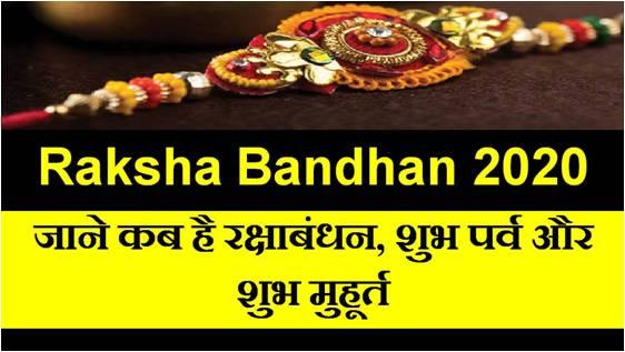 rakshabandhan-kab-hai-date-muhurat-hindi