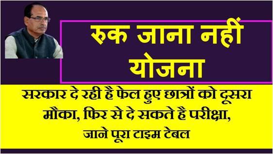 ruk-jana-nahi-yojana-mp-hindi