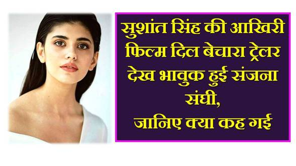sanjana sanghi biography hindi caste