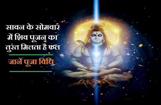 shravan somvar pooja vidhi date hindi
