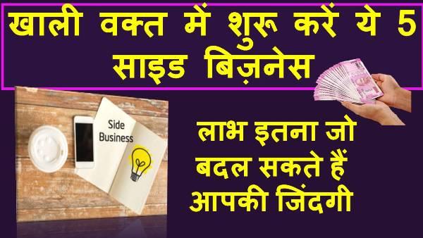 side-business ideas hindi