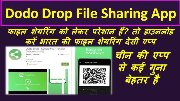 dodo drop file sharing app