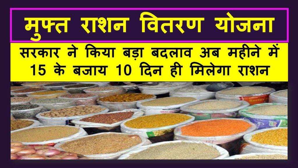 free-muft-ration-vitran-new-tithi hindi