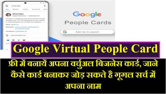 google-virtual-visiting-people-card-hindi