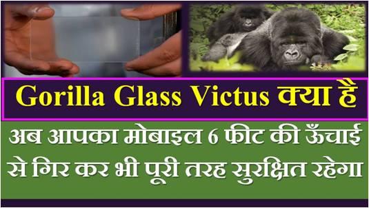 gorilla-glass-victus-7-kya-hai-hindi-price