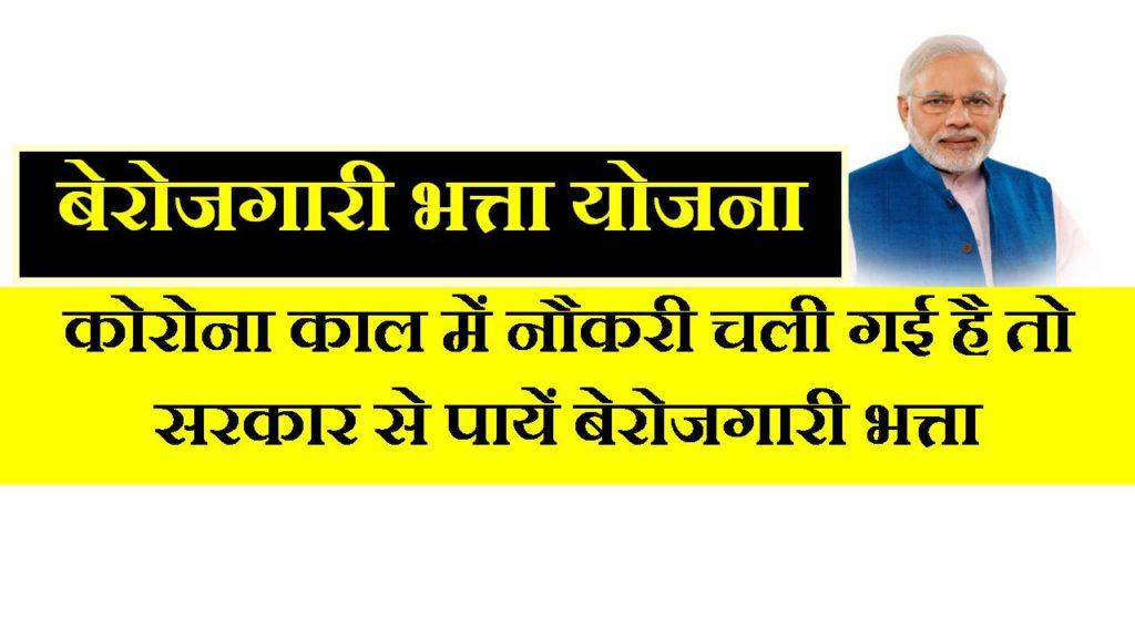 karmchari-rajya-bima-yojana-esic-hindi-berojgari-bhatta