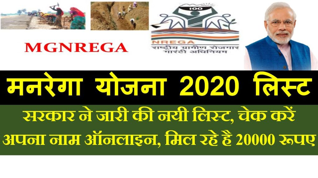 mgnrega-yojana-job-card-list-hindi