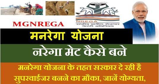 nrega-mate-kaise-bane-hindi-form-list-salary