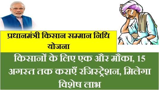 pm-kisan-samman-nidhi-yojana-hindi-csc-registration