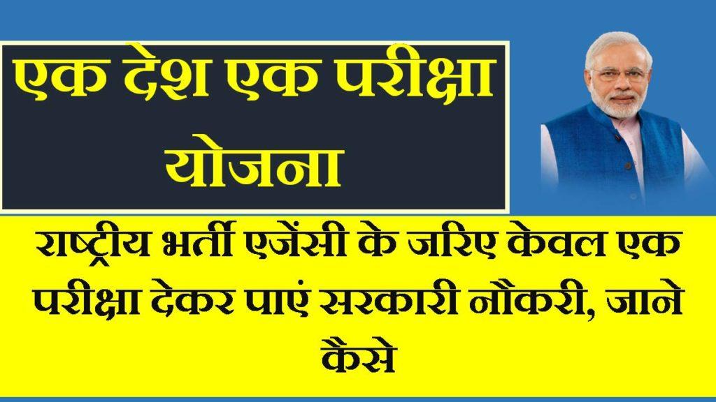 rashtriya-bharti-niti-agency-ek-desh-pariksha-hindi