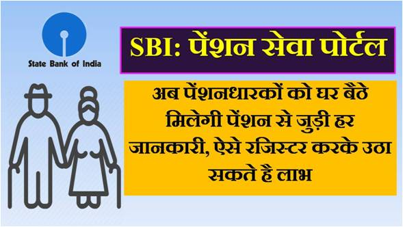 sbi-pension-seva-portal-hindi-online-register