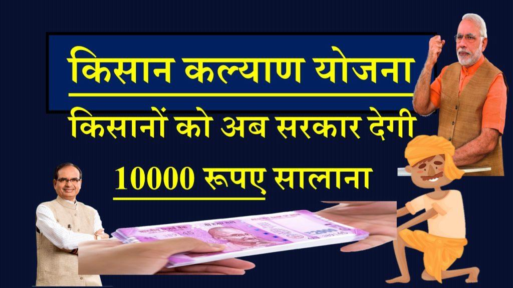 Mukhyamantri Kisan Kalyan Yojana MP in hindi