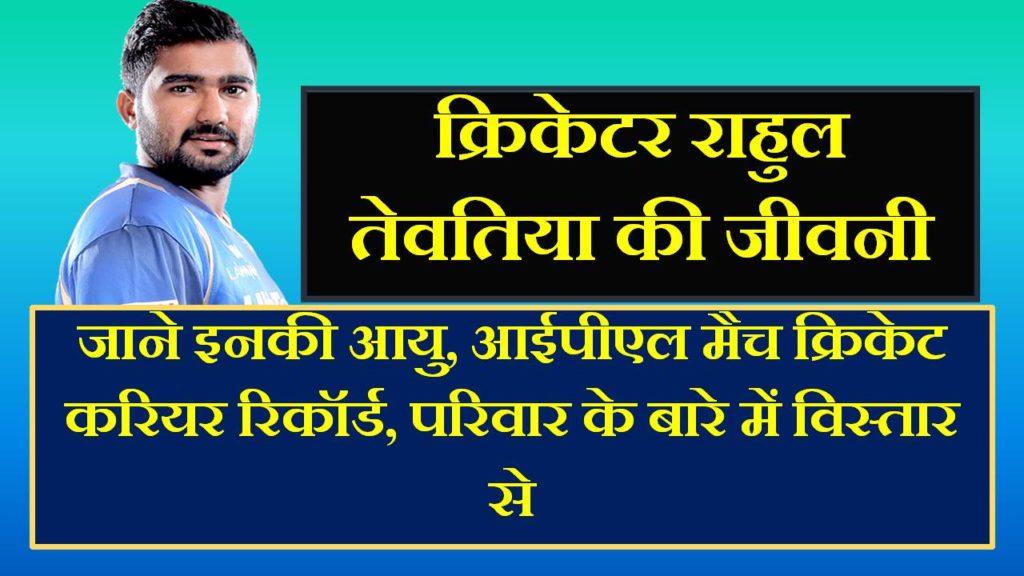 Rahul Tewatia Biography in hindi