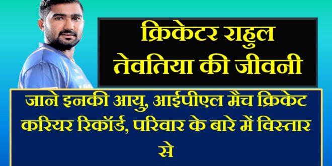 क्रिकेटर राहुल तेवतिया की जीवनी | Rahul Tewatia Biography in hindi | NewsTower thumbnail