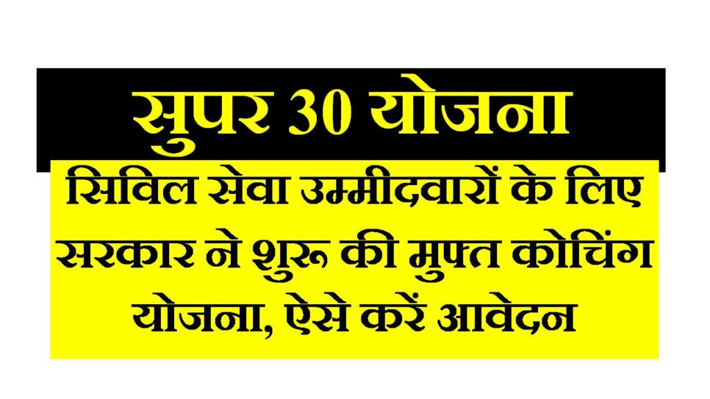 Rajasthan TAD Super 30 Project
