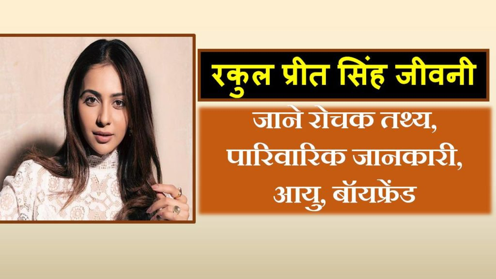Rakul Preet Singh Biography in hindi