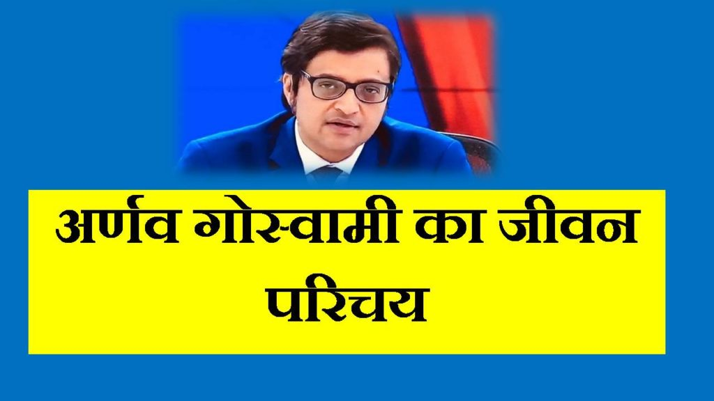 arnab-goswami-biography-hindi-jivani-age-salary-caste