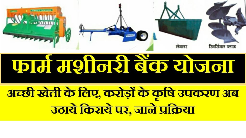 farm-machinery-bank-yojana-hindi-agriculture-subsidy