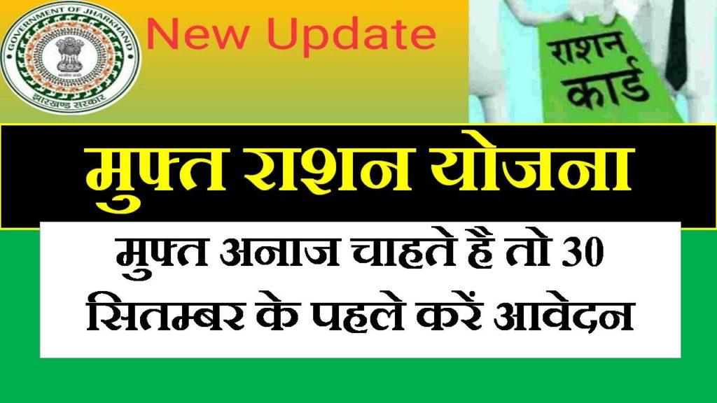 jharkhand rajya khadya suraksha yojana in hindi