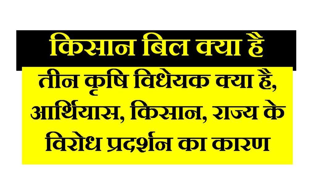 kisan bill kya hai in hindi