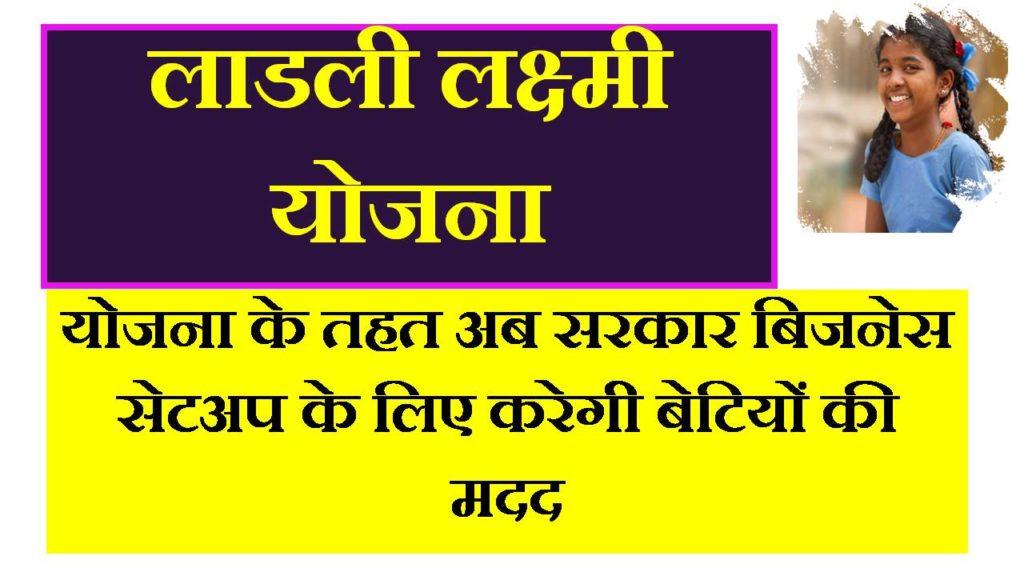 ladli laxmi yojana mp in hindi