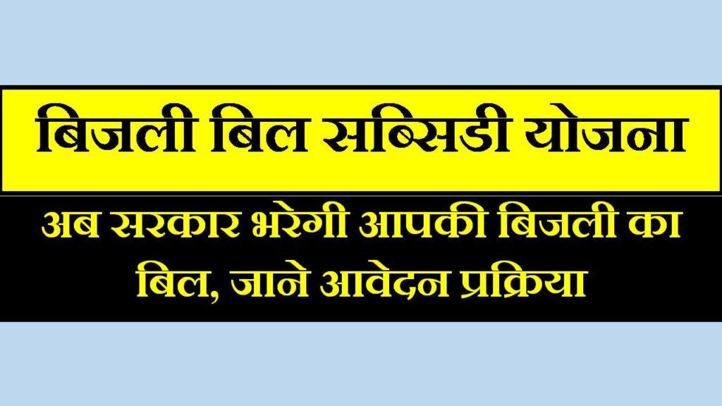 mp-electricity-bijli-bill-subsidy-yojana-hindi