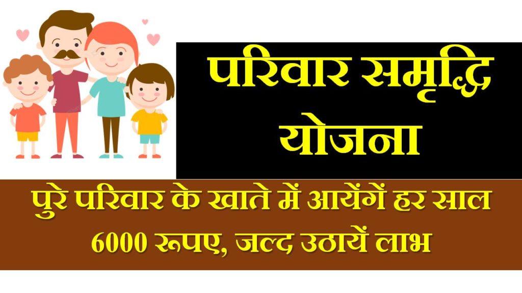 parivar-samridhi-yojana-haryana-hindi-status-check mmpsy